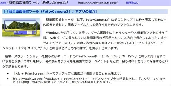 petty camera2